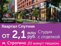 Квартал для жизни «Спутник» Только до 13 июня скидка 10%